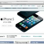 もうテザリング無しでいいや! SoftBank 版 iPhone 5 予約完了!