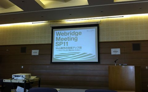 Webridge Meeting SP11 [ Web 制作の効率アップ術 ~イザというときに困らないために~ ] に参加しました #wmsp11