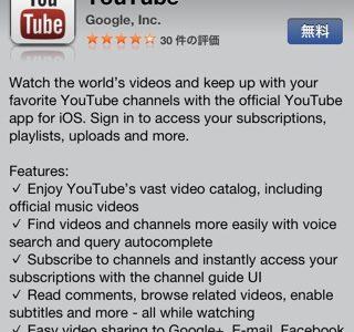 Google の iOS 用 YouTube アプリをインストールしてみた