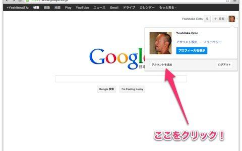 複数の Google アカウントでマルチログインを実現する方法