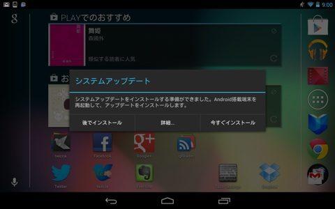 [ Nexus 7 ] を Android 4.2 にアップデートする方法