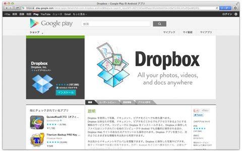 [ Android ] Nexus 7 に Dropbox をインストールしてみた