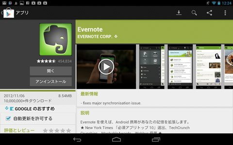 [ Android ] Evernote をインストールしてみました