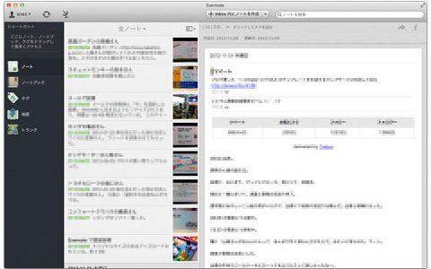 Evernote 5 for Mac ベータ版にアップデート!
