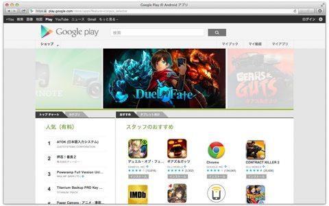 Google Play ストアの Android アプリをブログで紹介する方法