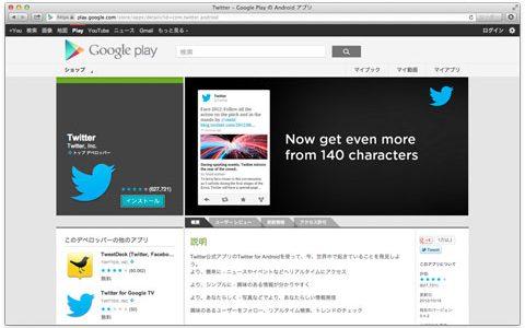 [ Android ] twicca, twitcle などの Twitter クライアントを試してみる。