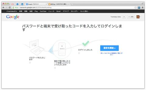 2-step-verification-04