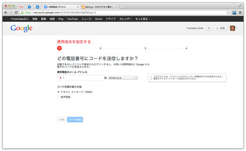 2-step-verification-05