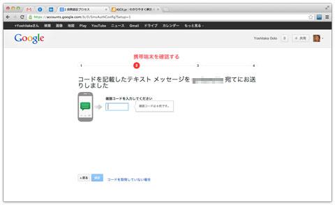 2-step-verification-06