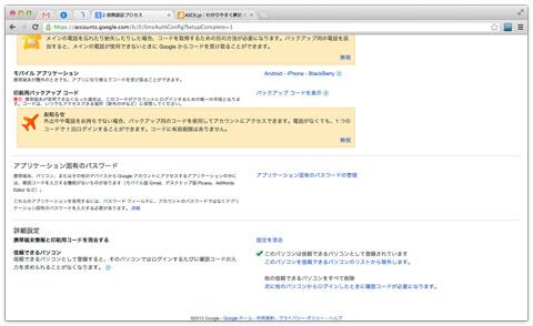 2-step-verification-09