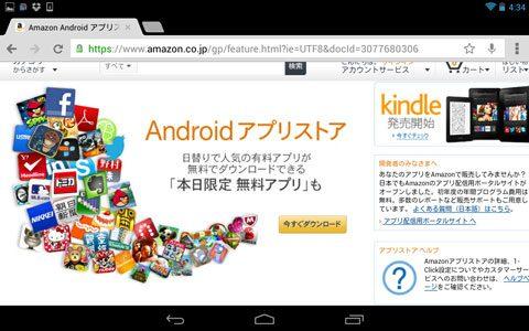 日替わりで人気の有料アプリを無料でゲットできる [ Amazon Android アプリストア ] をインストール!