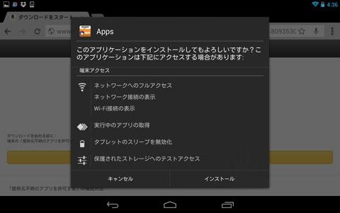 Amazon アプリストア