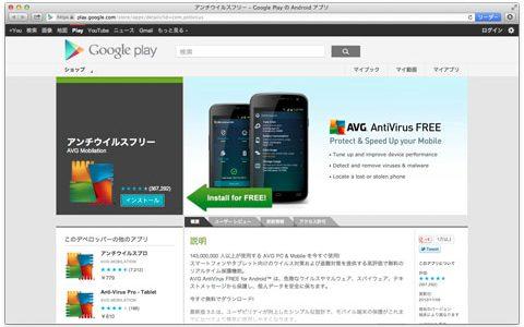 [ Android ] Android にウイルス対策アプリは必要なのかな?