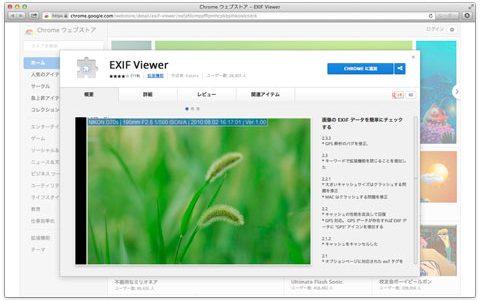 Google Chrome 拡張機能 [ EXIF Viewer ] で画像の EXIF データを簡単に確認する