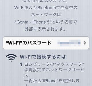 本日解禁!ソフトバンク版 iPhone 5 で Bluetooth テザリング ( インターネット共有 ) やってみた!