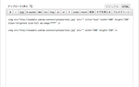 [ WordPress ] アップロードした画像を本文に挿入する時の title と class 属性を削除する