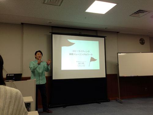 益子貴寛さまの [ コピーライティング実践トレーニング&ワーク香川 ] に参加しました