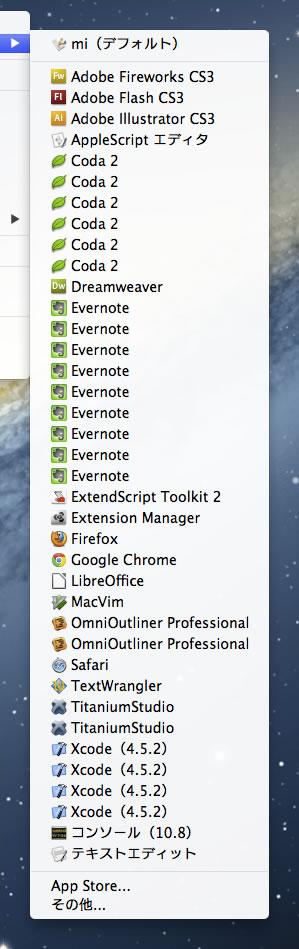 Mac で [ このアプリケーションで開く ] の重複アプリを消す方法