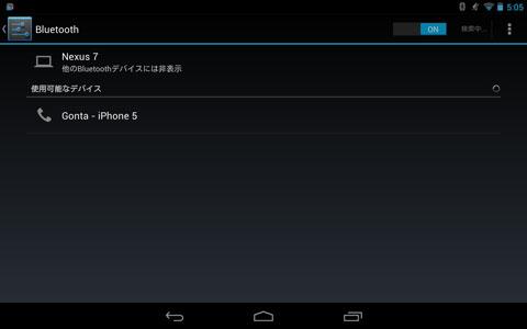 [ Android の使い方 ] 母艦の iPhone 5 に Nexus 7 を Bluetooth 接続してテザリングする方法