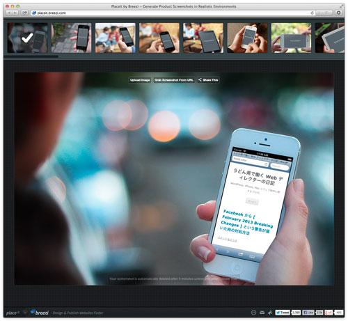 [ PlaceIt ] iPhone, iPad, Mac の利用シーンに、自前の画像をハメコミ合成できるウェブサービス