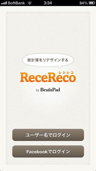 [ ReceReco ] レシートの写真を撮るだけで自動認識!ライフログにもなる家計簿アプリ
