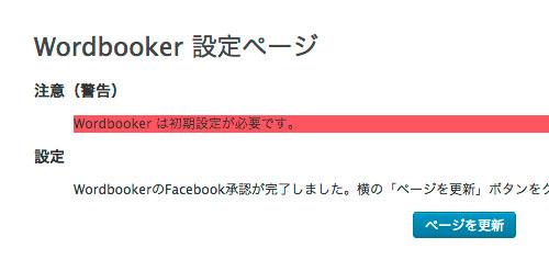 wordbooker-4
