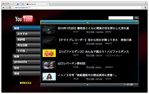 youtube-xl-1