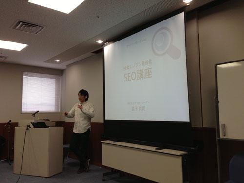 [ サイバーガーデン biz - SEO ( 検索エンジン最適化 ) 講座 香川 ] に参加しました
