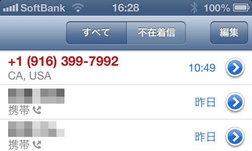 [ +1 (916) 399-7992 CA, USA ] から電話がかかってきた