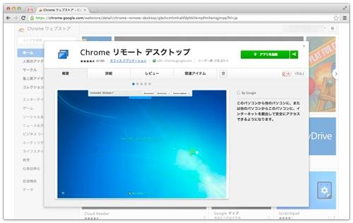 Google Chrome リモート・デスクトップを試す