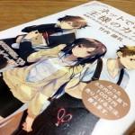 竹内謙礼氏の [ ネットで儲ける王様のカラクリ – 物語でわかるこれからの Web マーケティング ] を読んだ!