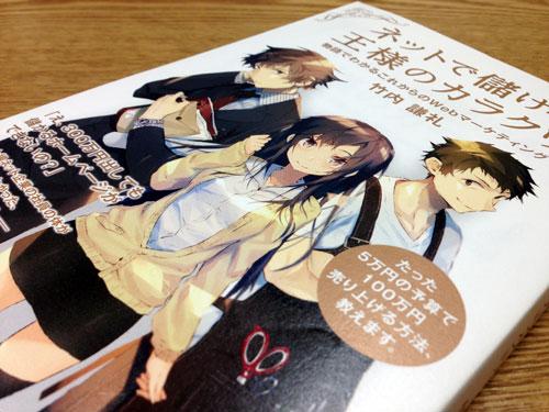 竹内謙礼氏の [ ネットで儲ける王様のカラクリ - 物語でわかるこれからの Web マーケティング ] を読んだ!