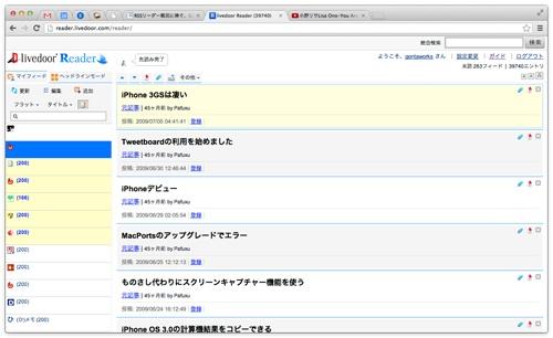 [ Google リーダー ] → [ livedoor Reader ] への移行手順