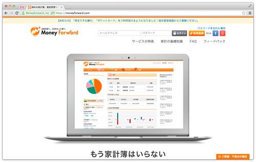 moneyforward-01