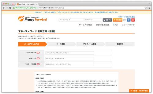 moneyforward-02