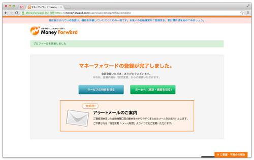 moneyforward-04