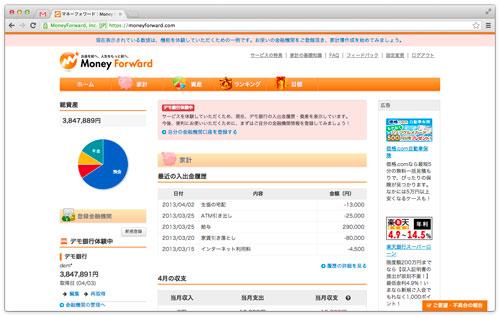 moneyforward-05