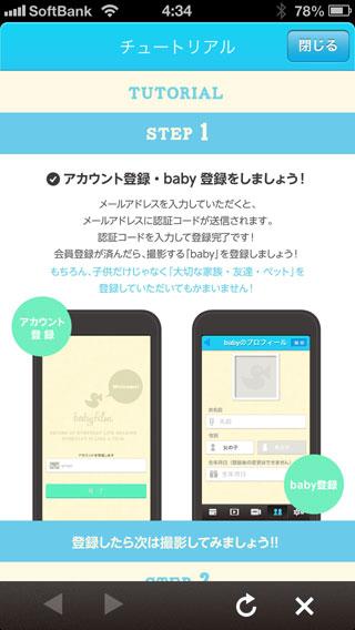 babyfilm-03