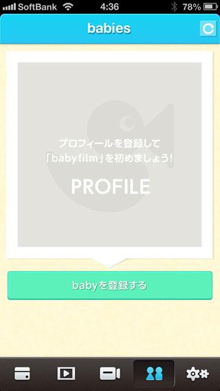 babyfilm-07