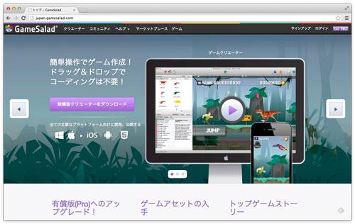 無料で簡単に iOS ゲームアプリが作れる GameSalad ( ゲームサラダ ) を試してみた