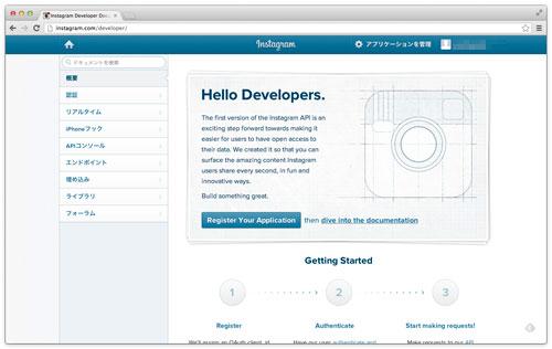 [ Instagram API ] 開発者登録して、アプリ登録までやってみました〜。