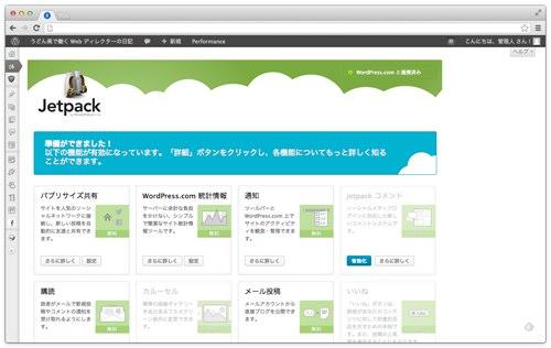 超簡単! WordPress の Jetpack プラグインで、Twitter, Facebook へ自動投稿!