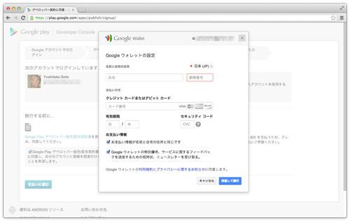 google-dev-03