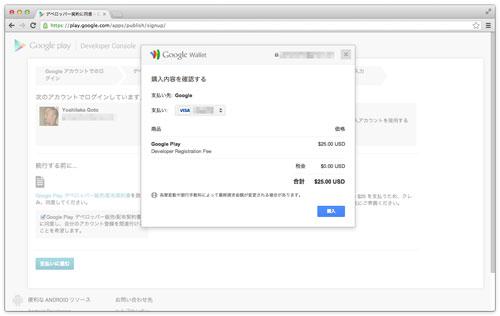 google-dev-04