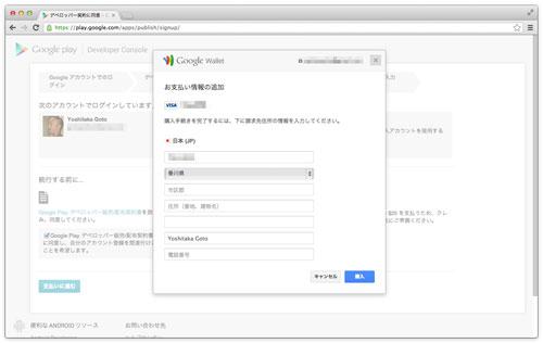 google-dev-05