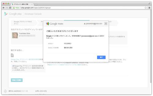 google-dev-06