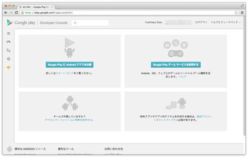 Google Play Developer Console の開発者登録やってみました〜。