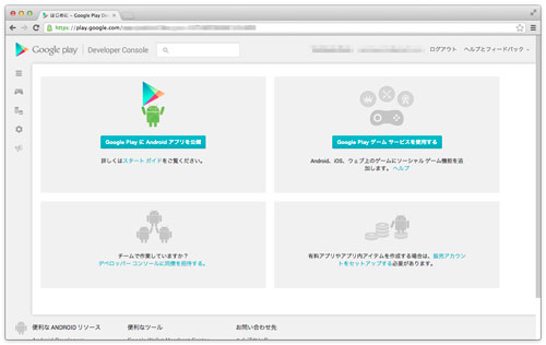 Android アプリのリリース版をビルドして、Google Play に登録する方法