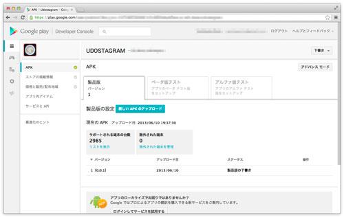 google-play-05