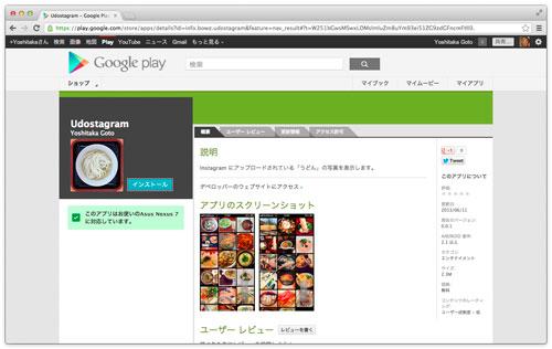 google-play-09